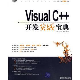 软件开发实战宝典:Visual C++开发实战宝典