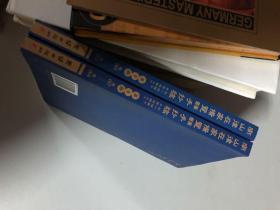 南山律在家备览 旧版手抄稿 第8册 第9册  团结出版社