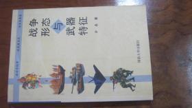 【战争形态与武器特征(余春 签赠本)保真