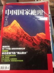 原版!中国国家地理2012.04
