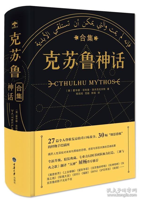 克苏鲁神话合集