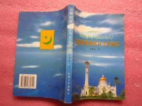 云南回族历史与文化研究  品佳、无勾画字迹、一版一印
