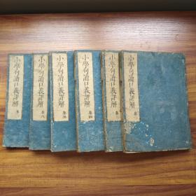 和刻本  《 小学句读口译详解》6册  (应7册全,缺第一册)京都书肆   延宝7年(1680)年出版  年代久远    大开本