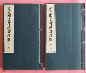 昭和5年日文版原函,函套别子丢失书本不错《芥子园画传国译释解》大开本两厚册全,多图尺寸25.7*15.4*3.2cm……