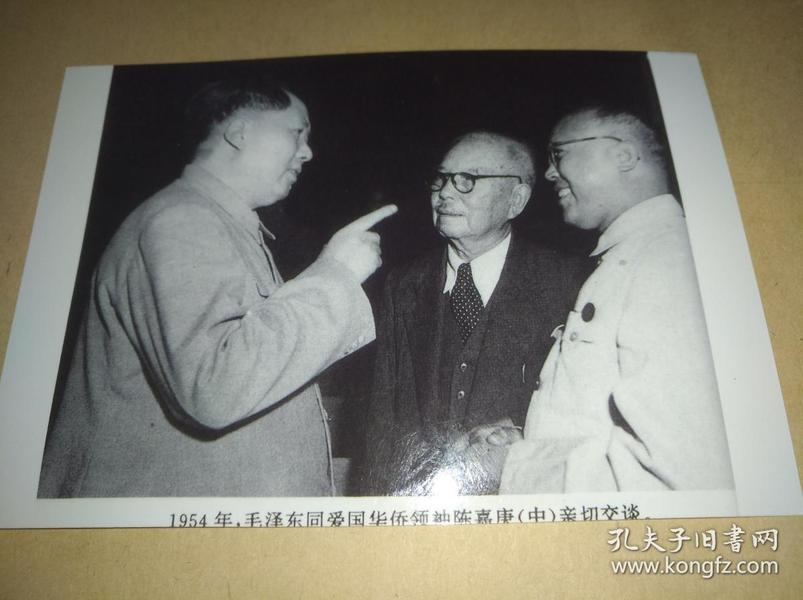 1954年毛泽东同陈嘉庚亲切交谈合影黑白照片4寸