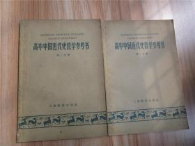 高中中国近代史教学参考书  第二分册