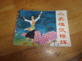 连环画--小英雄张锦辉----1版1印--品以图为准