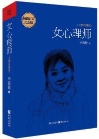 女心理师-纪念版-完整收藏版
