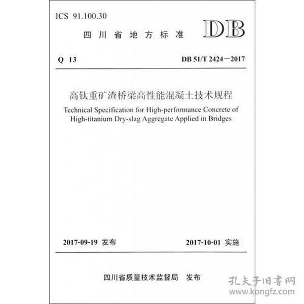 高钛重矿渣桥梁高性能混凝土技术规程(DB 51/T 2424—2017)