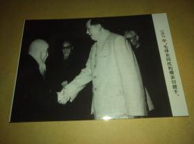 1957年毛泽东同沈钧儒亲切握手还有黑白照片4寸照片