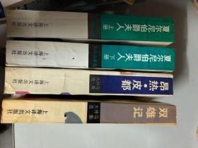 夏尔尼伯爵夫人 上下册全  昂热·皮都  双雄记【4册合售】上海译文出版社