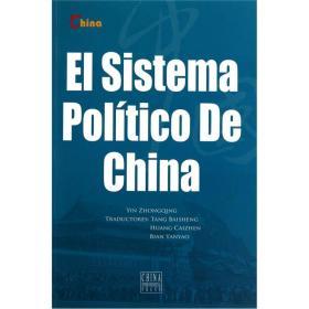 中国政治制度:西班牙文