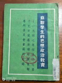 苏联学生的思想政治教育 【民国旧书】
