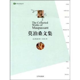 G-11/中学生枕边书--莫泊桑文集(3册)
