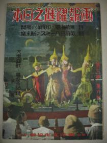 日本侵华罪证 1942年6月《画报跃进之日本》云南省突入 孙良诚汪精卫
