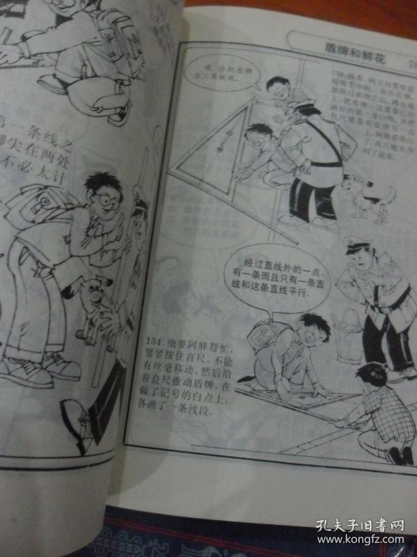 初中数理化 连环画 (9册全)_沈治平著_孔夫子旧书网图片