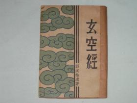 玄空经   郭友松遗著  1933年初版  少年书局