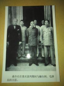 蒋介石、毛泽东和赫尔利在重庆1945年黑白照片【4寸】