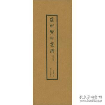 萝轩变古笺谱(赏石笺)