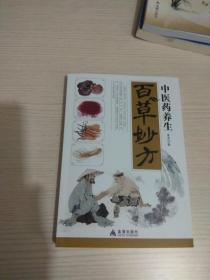 百草妙方(中医药养生)