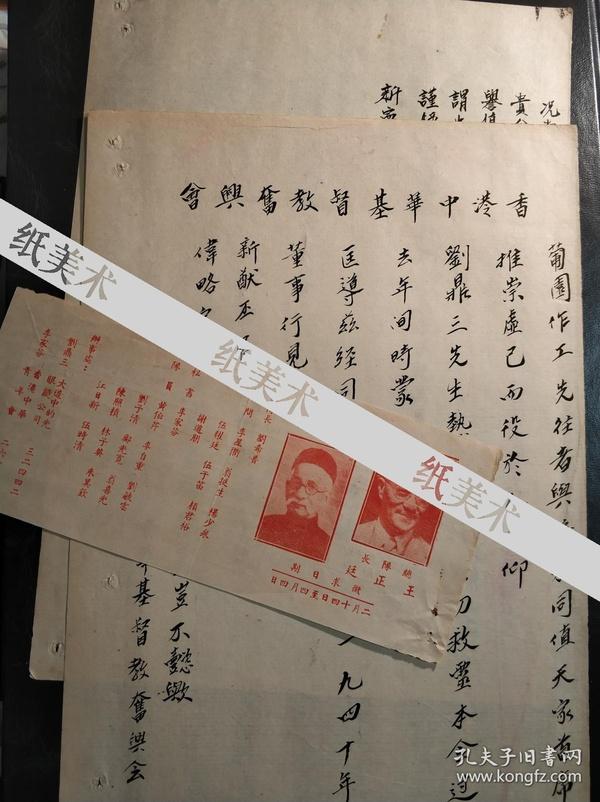 民国新宁铁路创办人刘鼎三墨迹及相关文献共三件