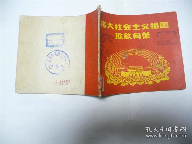 伟大社会主义祖国欣欣向荣   1971
