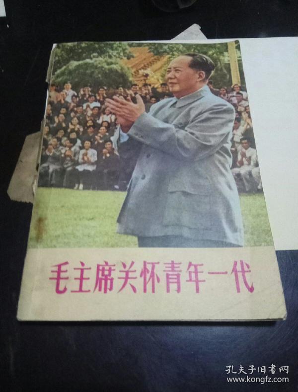 毛主席关怀青年一代