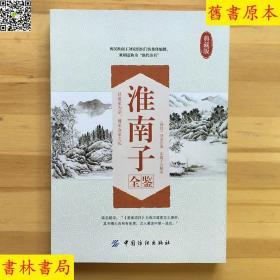 淮南子全鉴(典藏版)   (西汉)刘安 东篱子 中国纺织正版