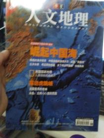 华夏人文地理2005年1月