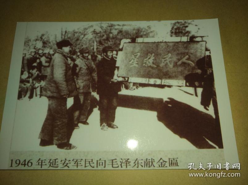 1946年延安军民向毛泽东献金匾【黑白照片4寸】