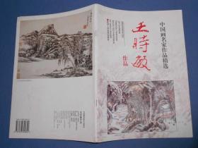 王时敏作品 -中国画名家作品精选-大16开
