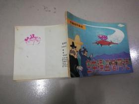 【9】空中强盗落网记