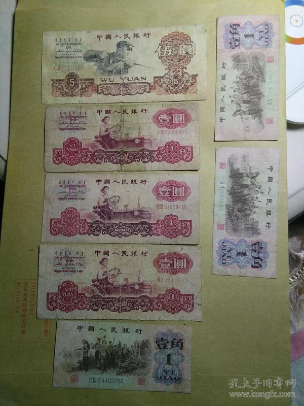 三版纸币共7张!!♥