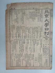 民国报纸《北京大学日刊》1925年第1638号 8开2版  有修正预科教授会组织大纲等内容