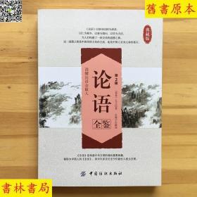 论语全鉴 (春秋)孔丘 东篱子 中国纺织正版