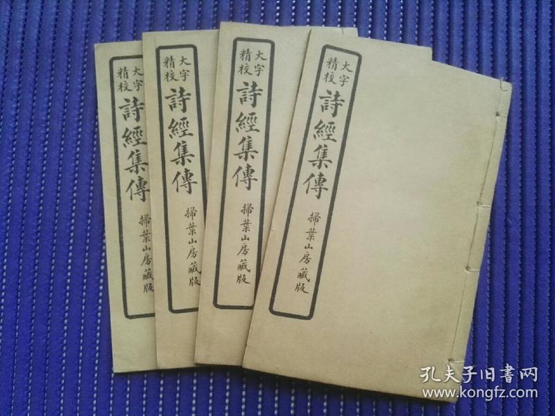 民国十六年扫叶山房影印《诗经集传》(4册全)