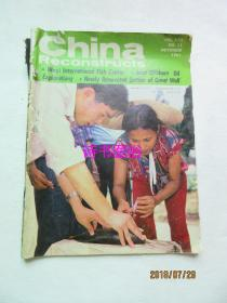 China Reconstructs (中国建设)1981年第11期