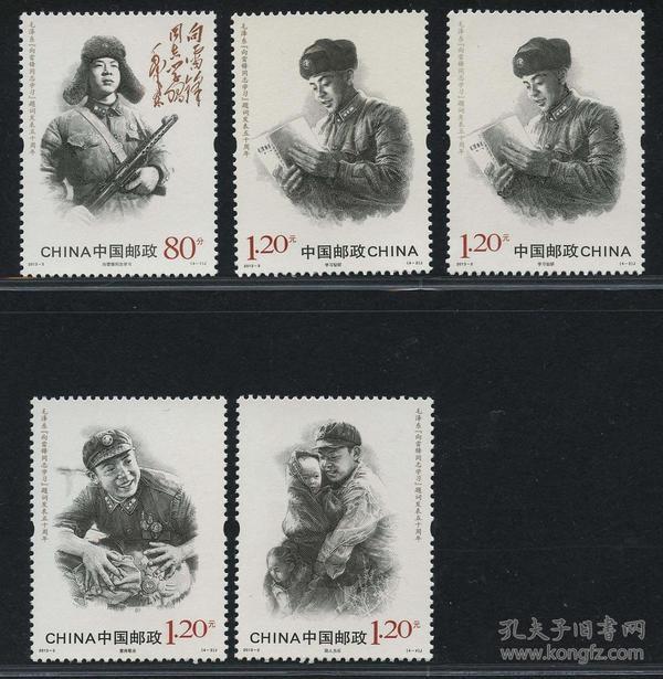 2013-3毛泽东(向雷锋同志学习)题词发表五十周年纪念4全新一套,另(4-2)新一枚外胳膊处多墨