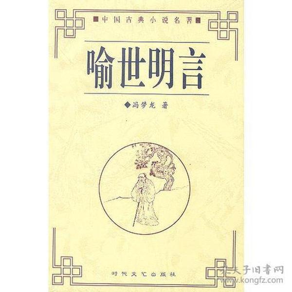 中国古典小说名著:喻世明言