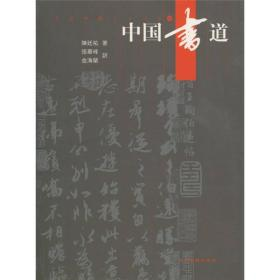中国书法(日文)