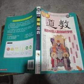 图解道教揭示中国人最隐秘的梦想