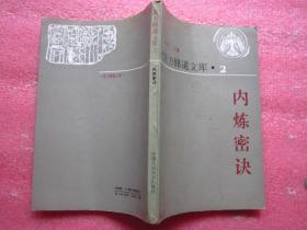 东方修道文库2《内练密诀》