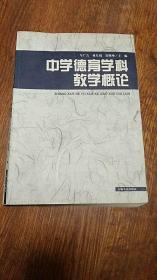 中学德育学科教学概论