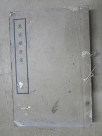 东坡乐府笺(上)