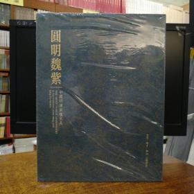 圆明魏紫(两卷)中国明清紫檀家具