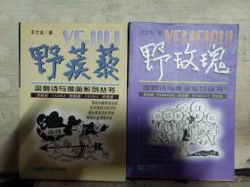 讽刺诗与漫画系列丛书:《野蔷薇》《野玫瑰》《野蒺藜》《野辣椒》全4本合售