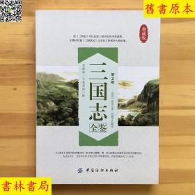 三国志全鉴 陈寿 东篱子  中国纺织正版