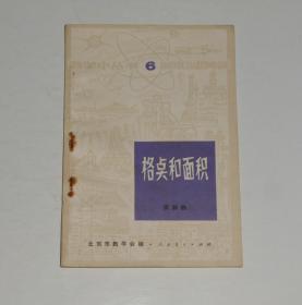数学小丛书6格点与面积  1979年