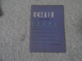 歌唱艺术手册