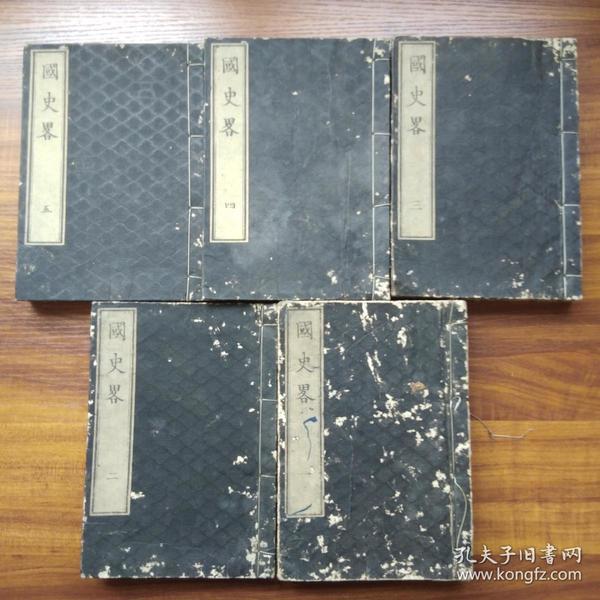 和刻本   《国史略》五厚册全     明治14年 (1881年)刻发兑  刻印精美     印刷清晰    五车楼梓